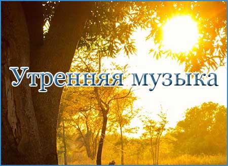 Слушать радио онлайн Радио Русские Песни Москва